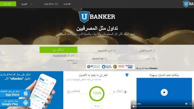 شركة Ubanker